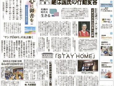 Dame Claire Interviewed by Seikyo Shimbun Newspaper