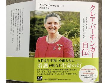 "Deputy Lieutenant Dame Claire Bertschinger celebrates the publication of her UK book ""Moving Mountains"" in Japan, December 2020."