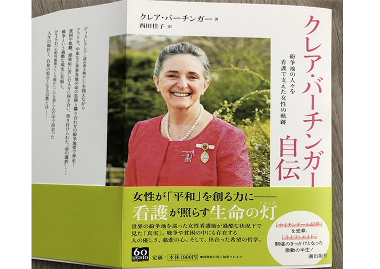 """Deputy Lieutenant Dame Claire Bertschinger celebrates the publication of her UK book """"Moving Mountains"""" in Japan, December 2020."""
